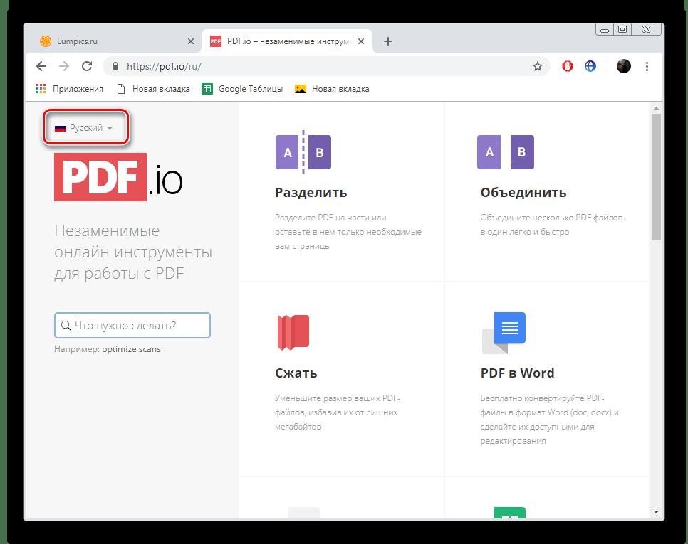 Выбрать язык на сайте PDF.io