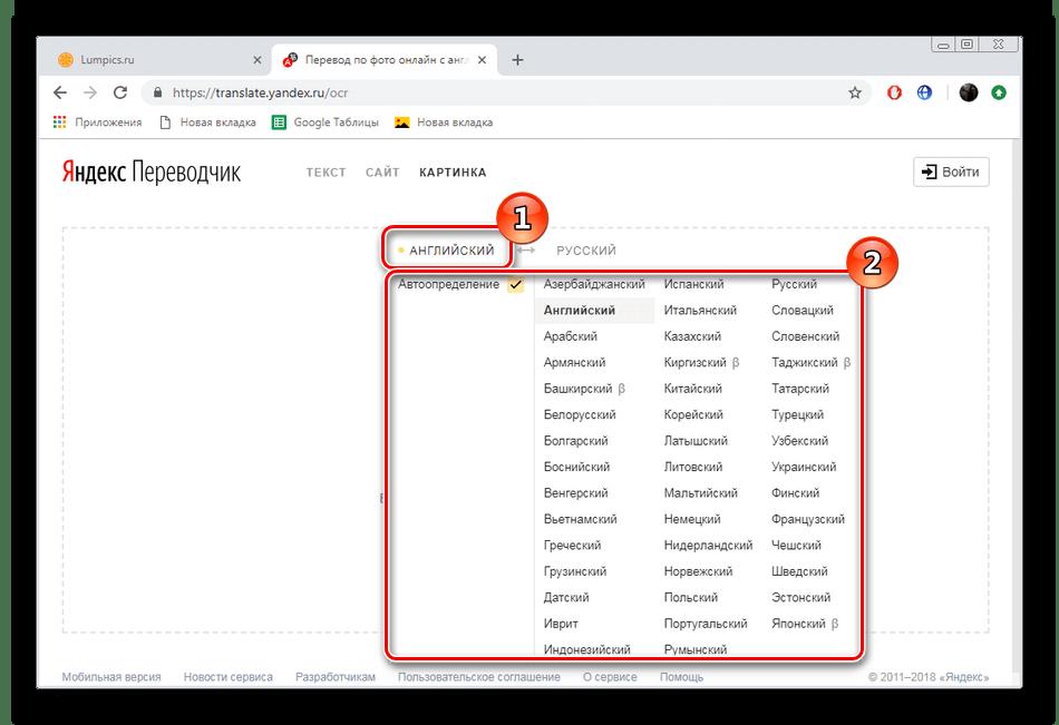Выбрать язык распознавания на сервисе Яндекс.Переводчик