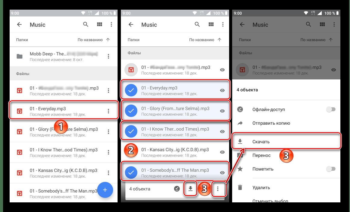Выделение нескольких файлов для скачивания в мобильном приложении Google Диск для Android