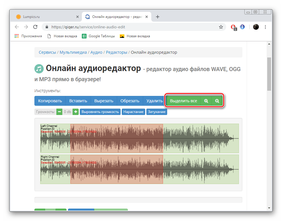 Выделить все содержимое композиции на сайте Qiqer