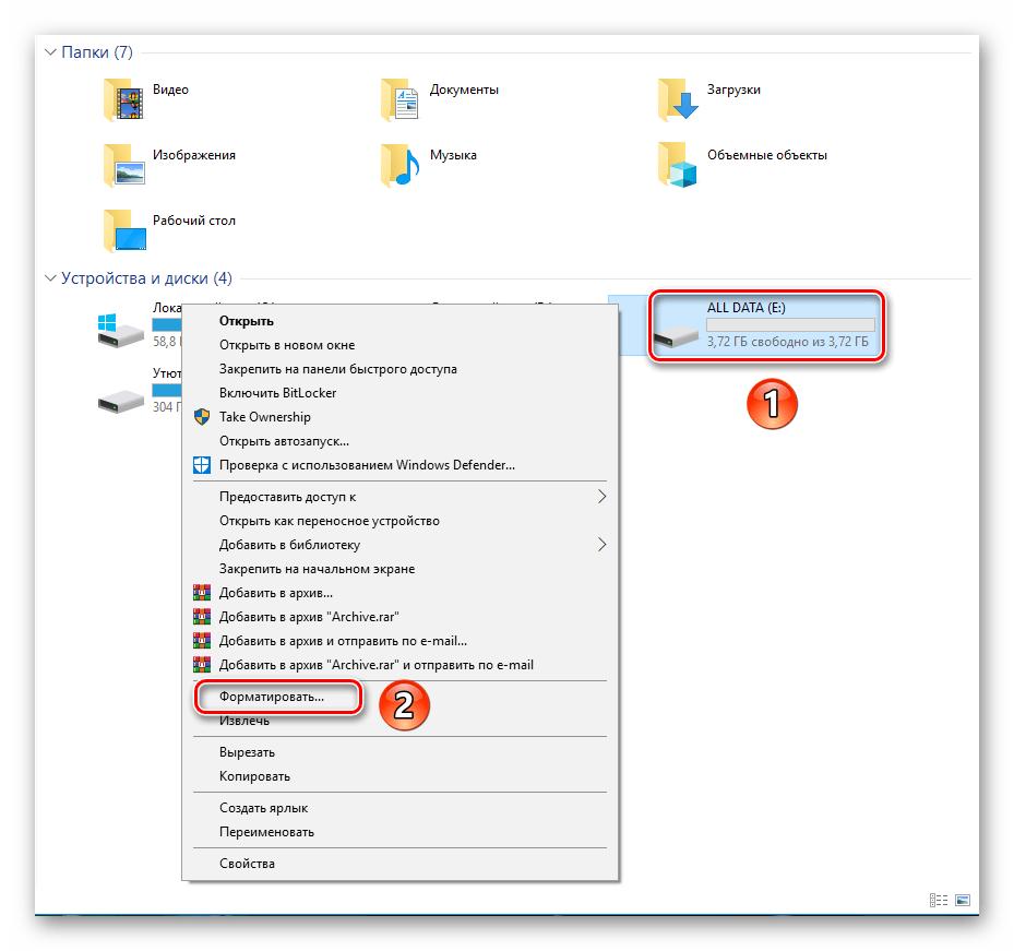 Вызов контекстного меню USB-накопителя на Windows 10