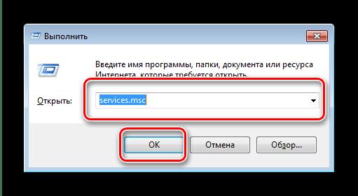 Вызвать менеджер служб для отключения superfetch в windows 7