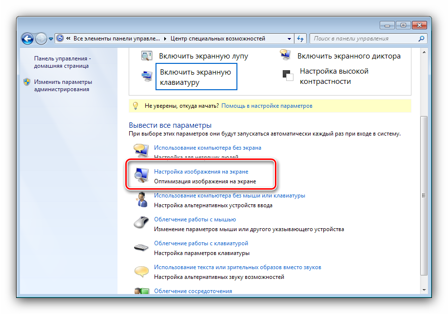Вызвать параметры отображения для добавления экранной лупы в автозапуск windows 7