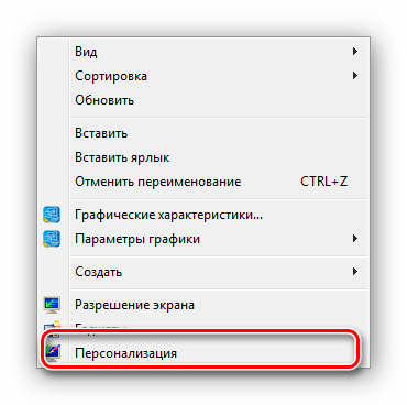 Вызвать персонализацию для настройки заставки экрана Windows 7