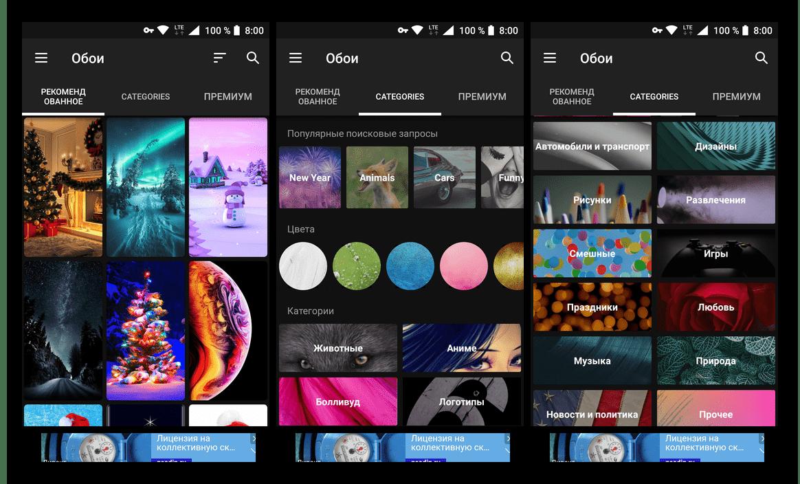 ZEDGE - приложение для смартфона и планшета с Android