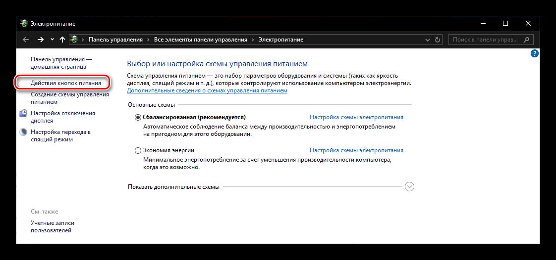 Задать действия для кнопкой питания в параметрах энергопотребления ОС Windows 10