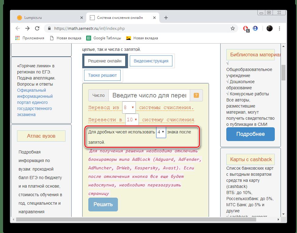 Задать количество чисел после запятой на сайте Math.Semestr
