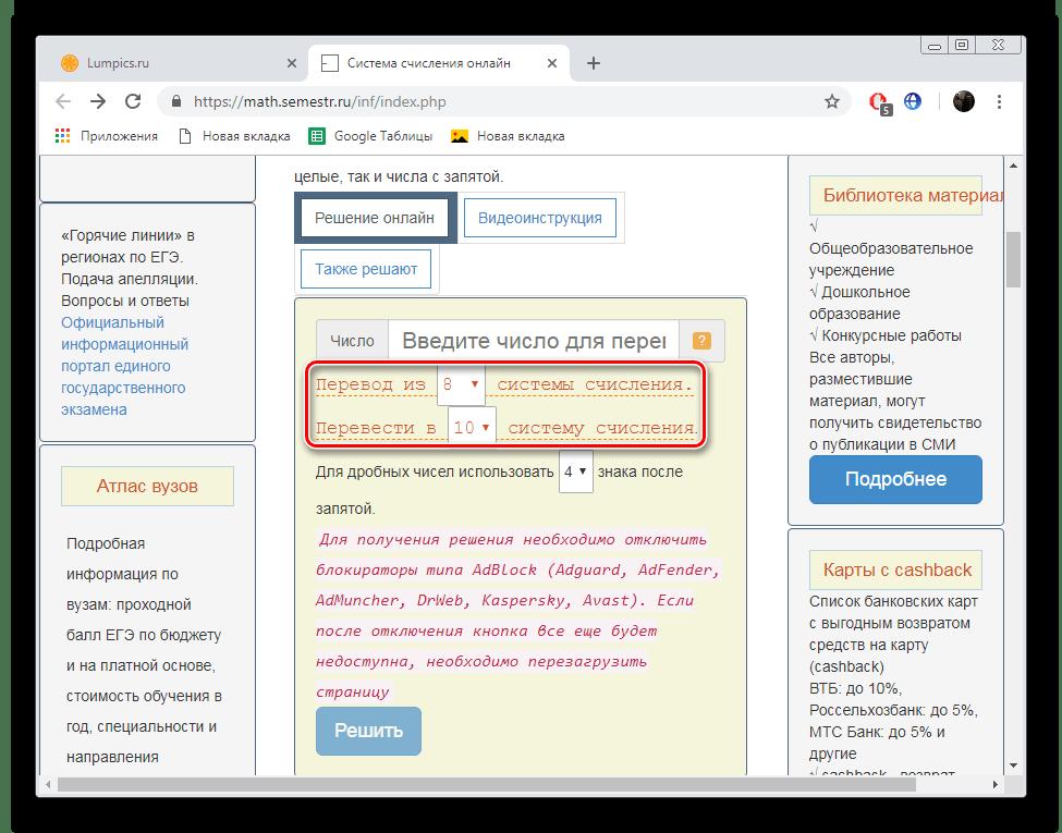 Задать систему счисления на сайте Math.Semestr