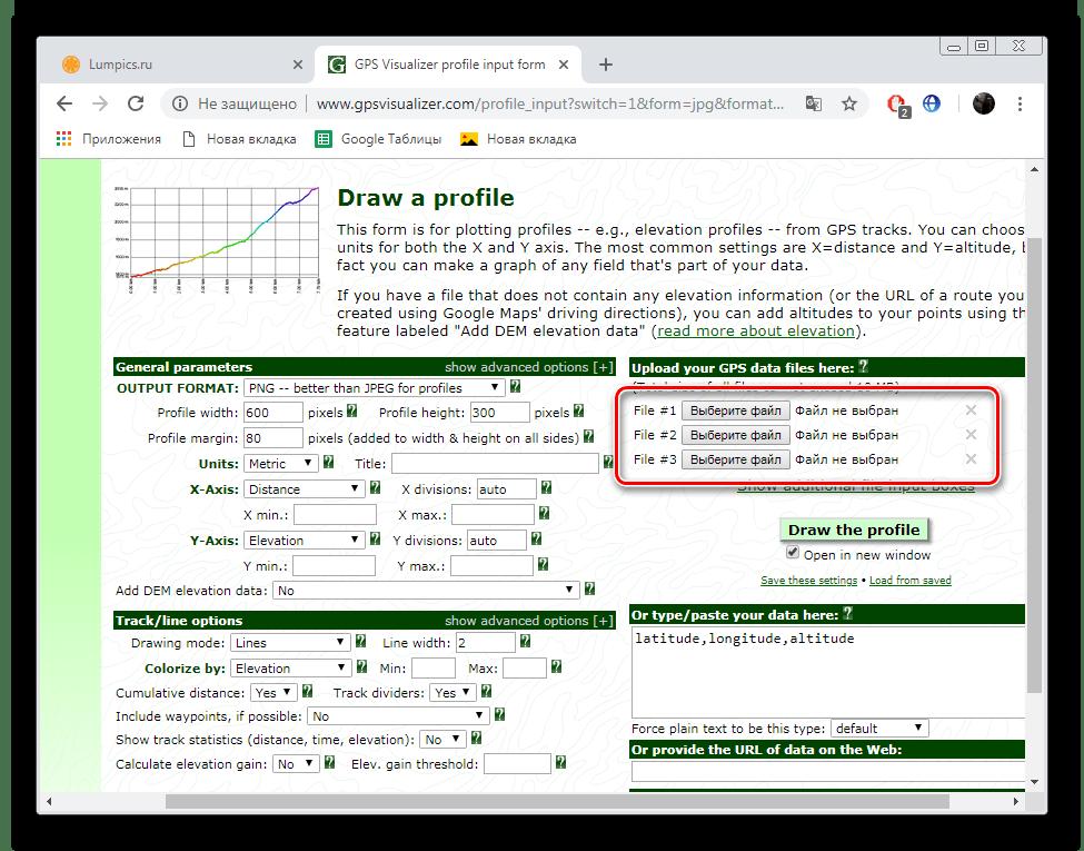Загрузить файлы для конвертирования в изображение GPSVisualizer