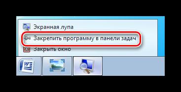 Закрепление экранной лупы в панели задач windows 7