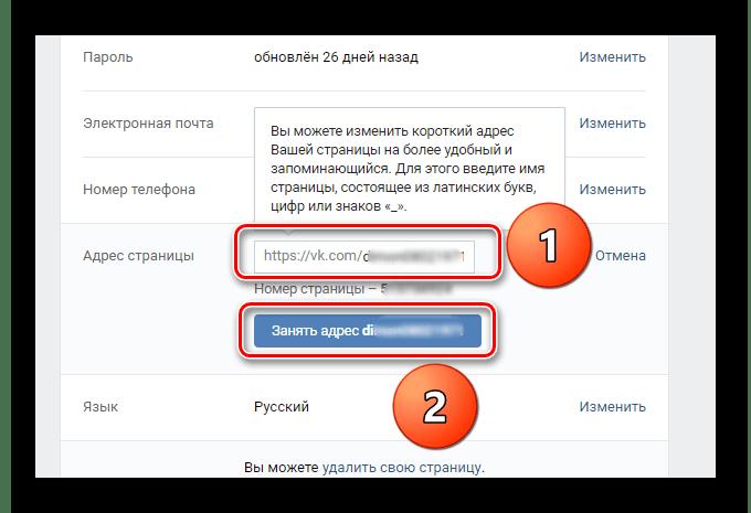 Занять адрес страницы на сайте ВКонтакте