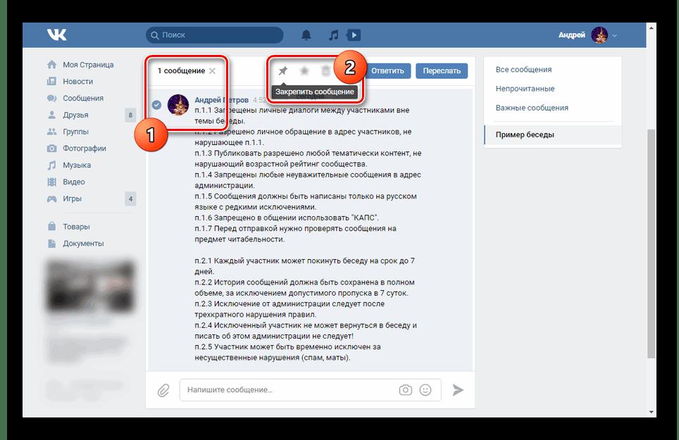 Закрепление свода правил в беседе ВКонтакте