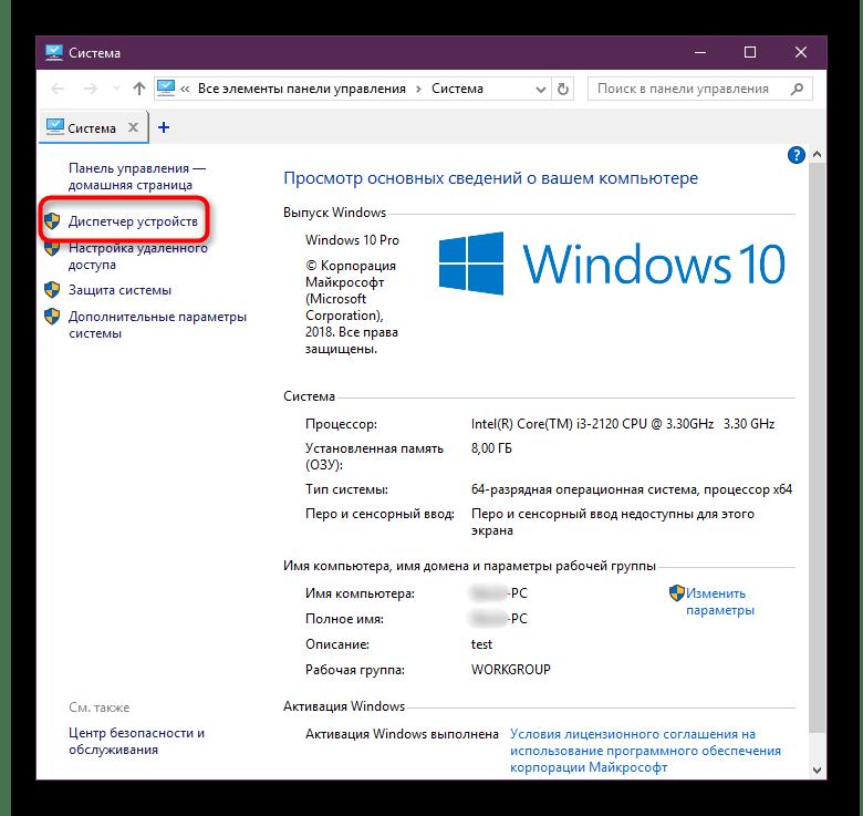 Запуск Диспетчера устройств из Свойств компьютера в Windows 10