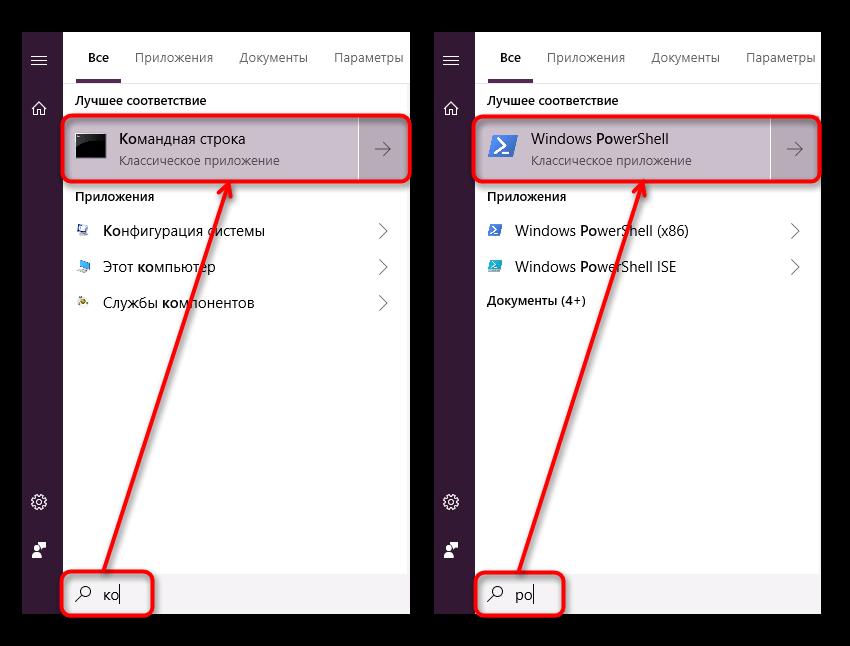 Запуск Командной строки и PowerShell через Пуск в Windows 10