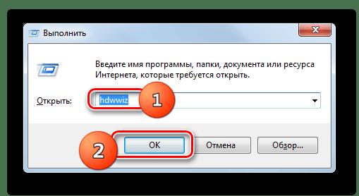 Запуск Мастера установки оборудования путем ввода команды в окно Выполнить в Windows 7