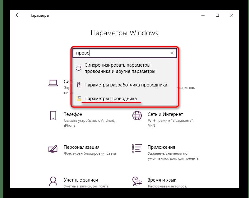 Запуск Параметров Проводника из окна Параметры в Windows 10