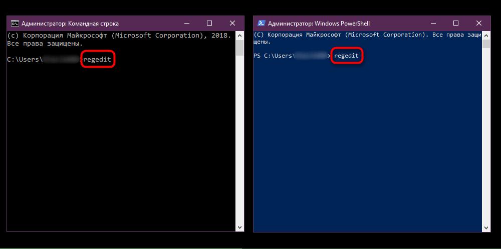 Запуск Редактора реестра через Командную строку и PowerShell в Windows 10