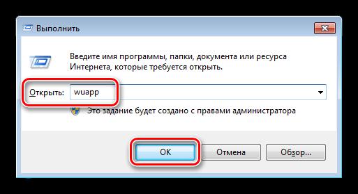 Запуск Центра обновления Windows 7 из меню Выполнить