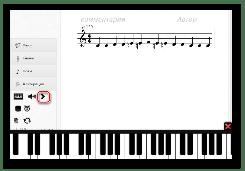 Запуск проигрыша мелодии на сайте онлайн-сервиса Melodus