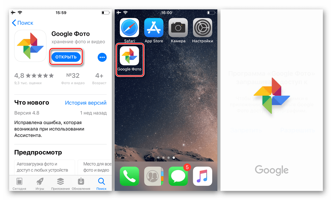 Запуск установленного приложения Google Фото для iOS