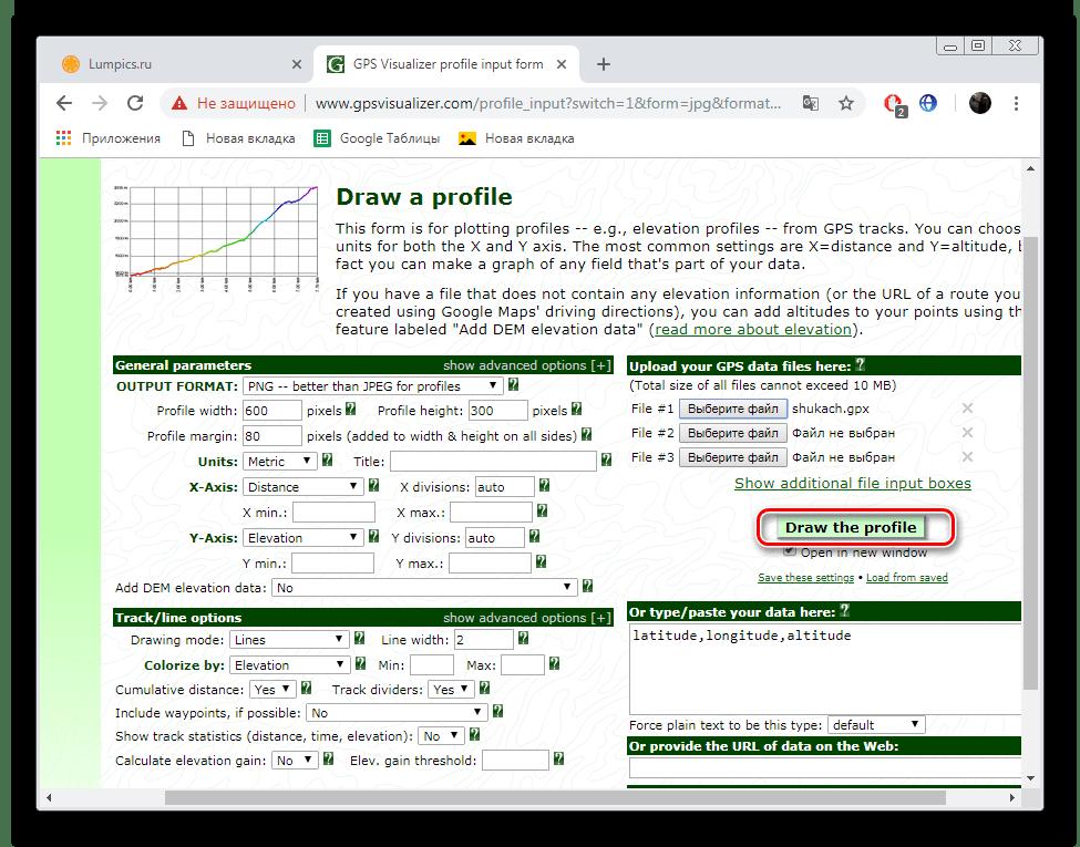 Запустить конвертирование на сайте GPSVisualizer
