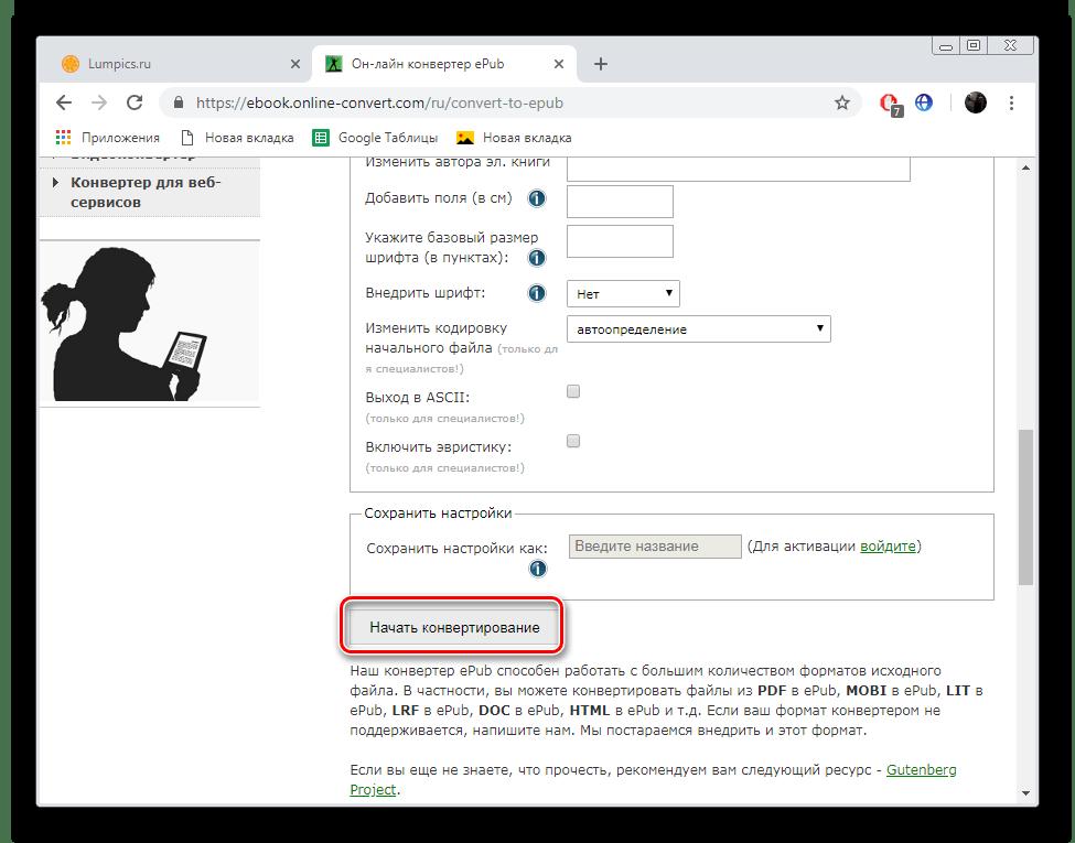 Запустить процесс конвертирования на сайте OnlineConvert