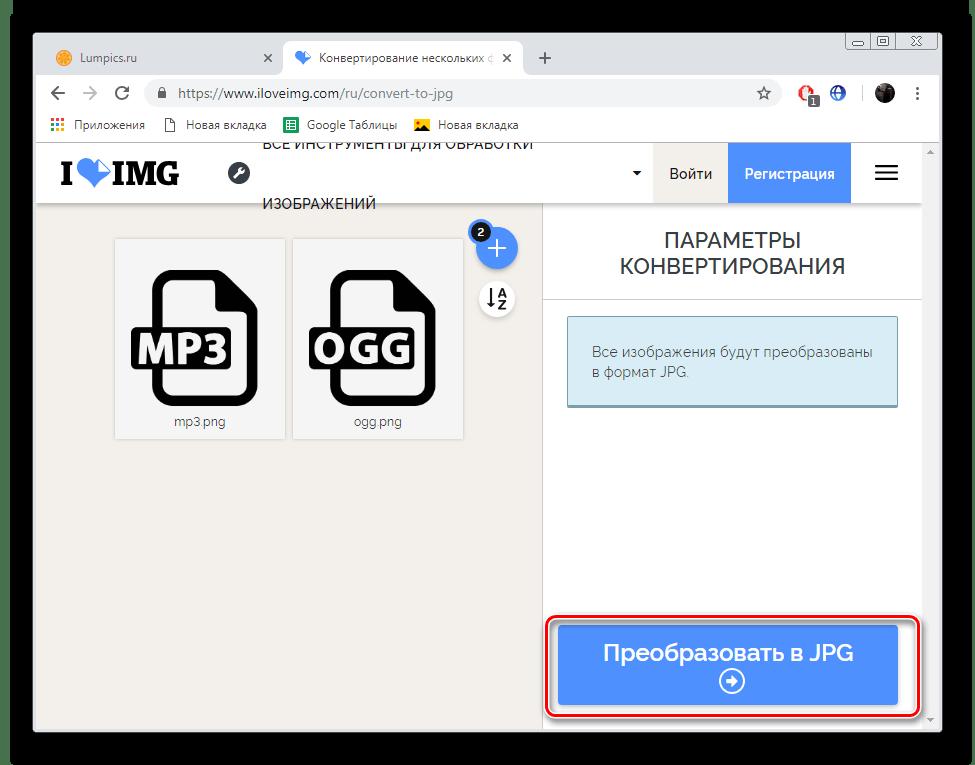 Запустить процесс конвертирования в JPG на сайте IloveIMG