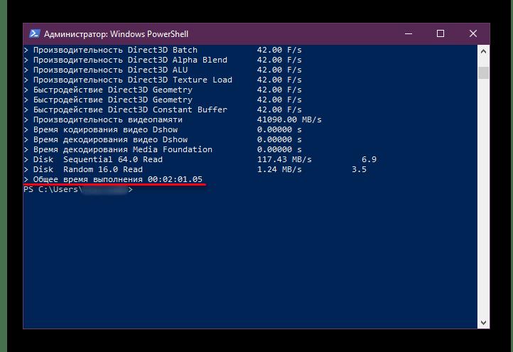 Завершение подробного тестирования производительности компьютера в PowerShell на Windows 10