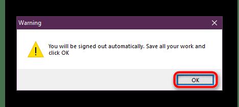 Завершение работы Universal Watermark Disabler в Windows 10