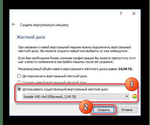 Завершение создания виртуальной машины в VirtualBox