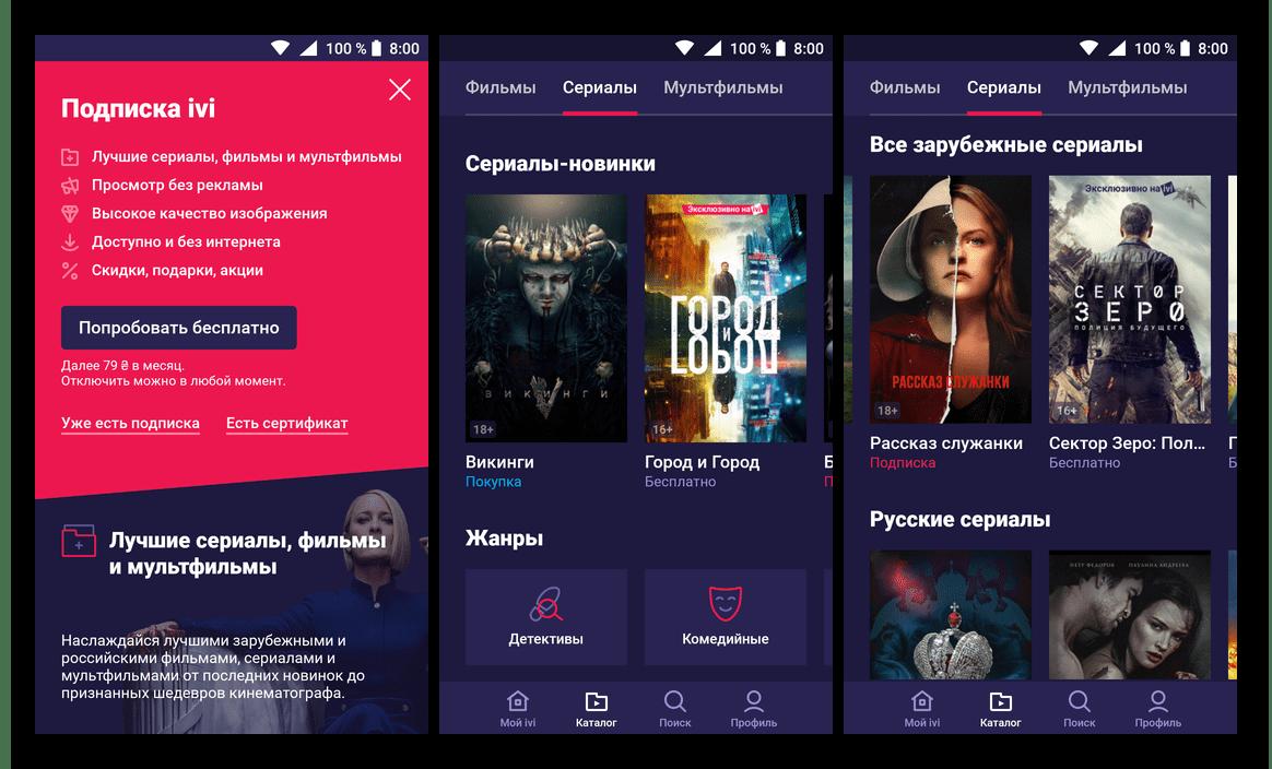 ivi - приложение для просмотра сериалов на мобильном устройстве с Android