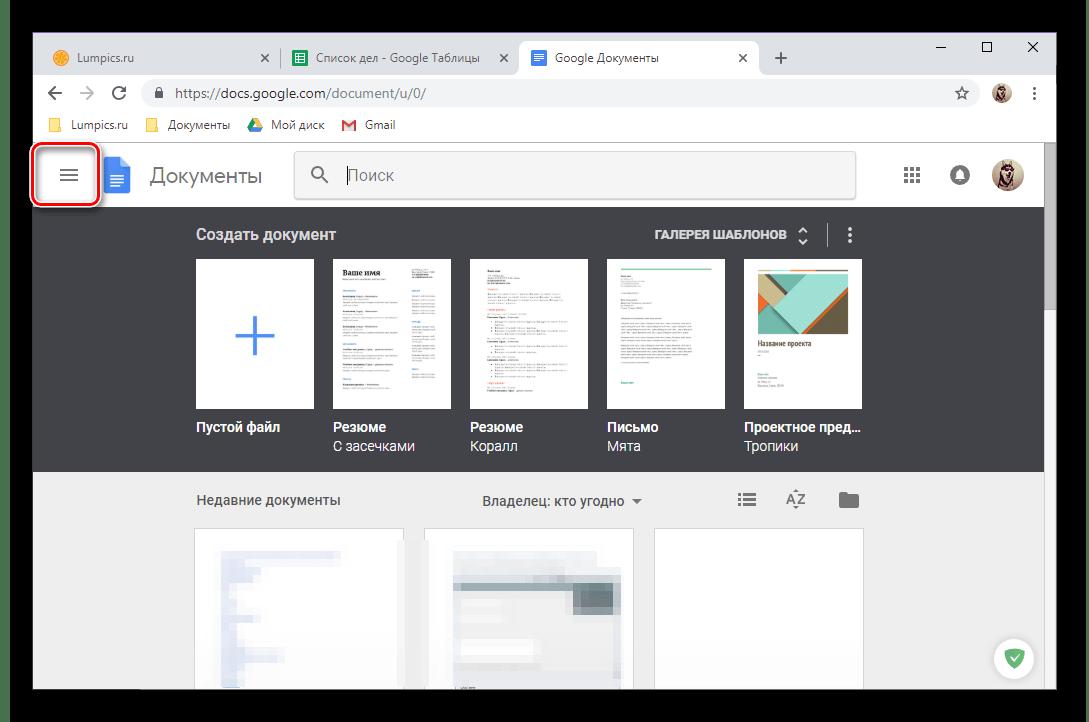 открыть меню Мои документы для перехода на Google Таблицы в браузере Google Chrome