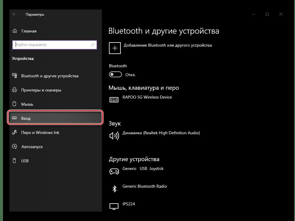 открыть вкладку Ввод в Параметрах Устройств операционной системы Windows 10