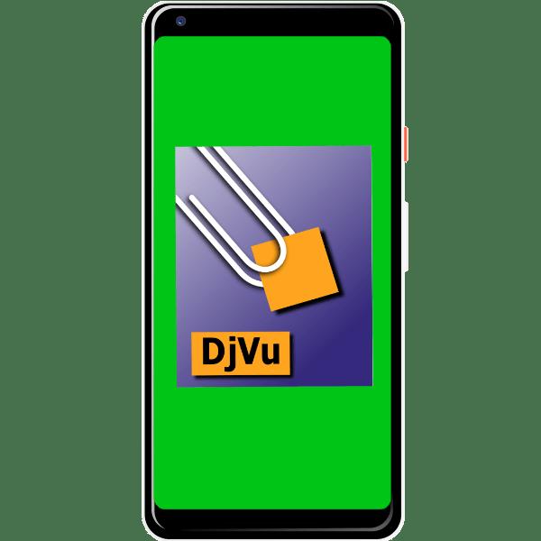 скачать djvu reader для андроид