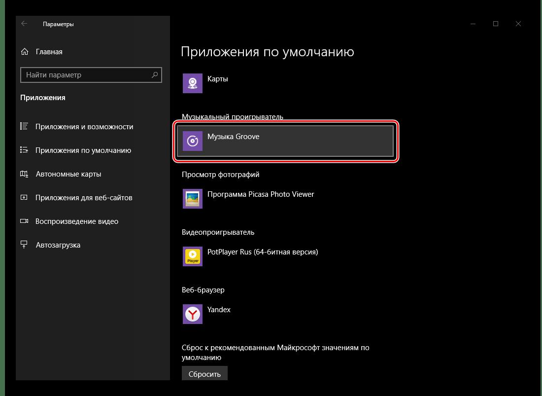 выбор музыкального проигрывателя по умолчанию в ОС Windows 10