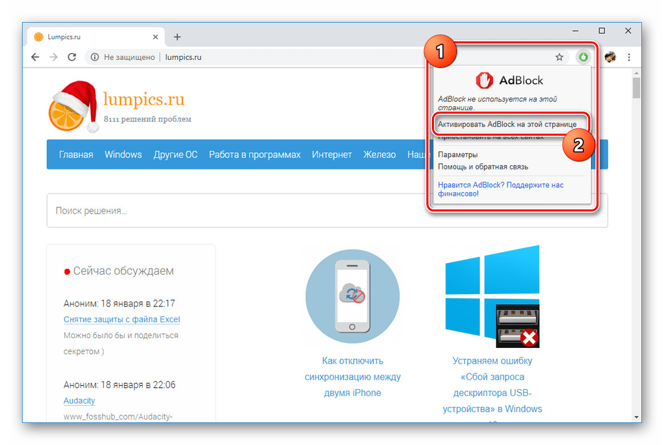 Активация AdBlock в Google Chrome