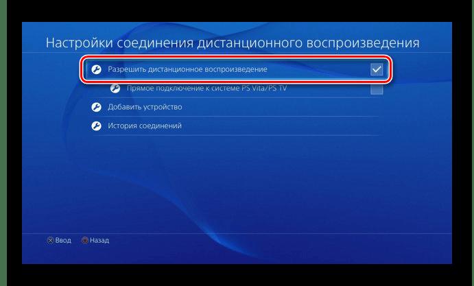 Активировать дистанционное воспроизведение Sony PS4
