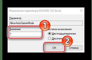 Активировать меню игры через редактор реестра WIndows 10
