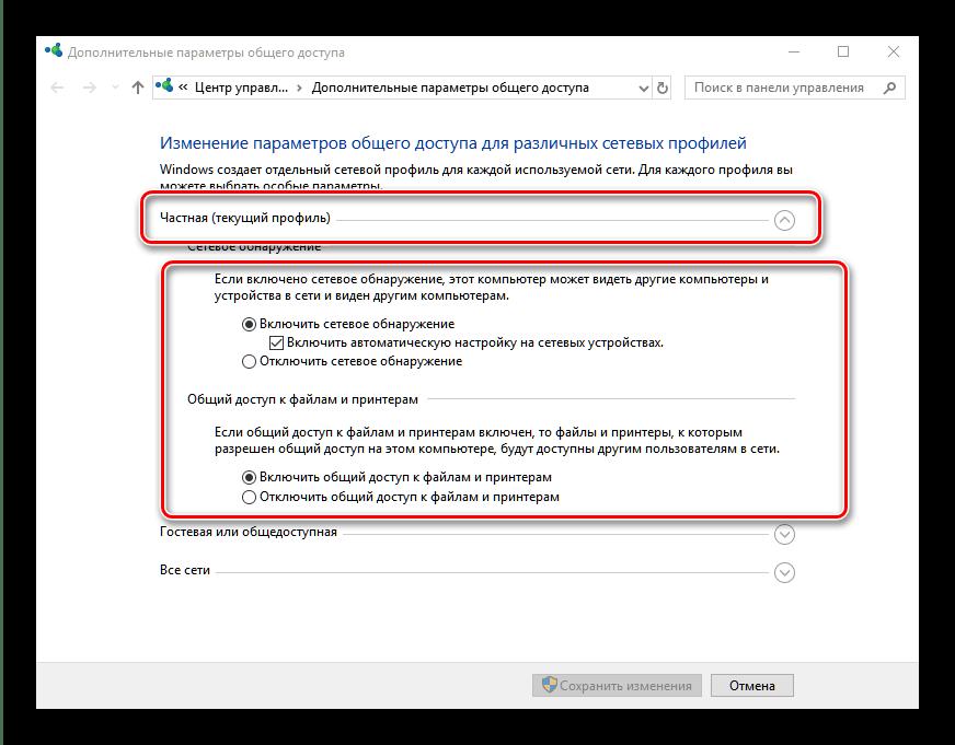 Активировать опции сетевого общего доступа в параметрах Windows 10