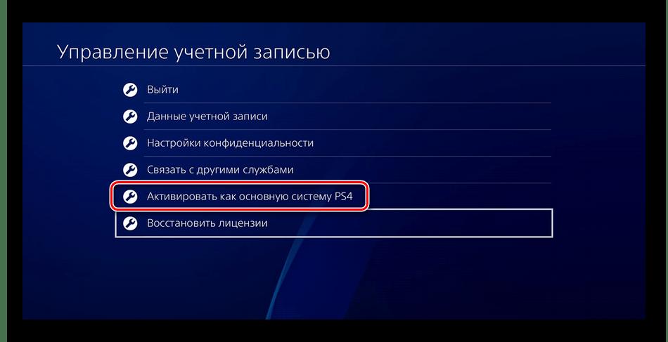 Активировать систему Sony PS4
