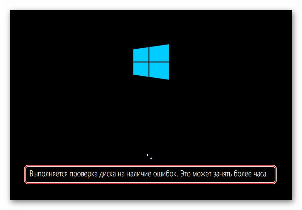 Автоматическое исправление проблем при загрузке Windows 10