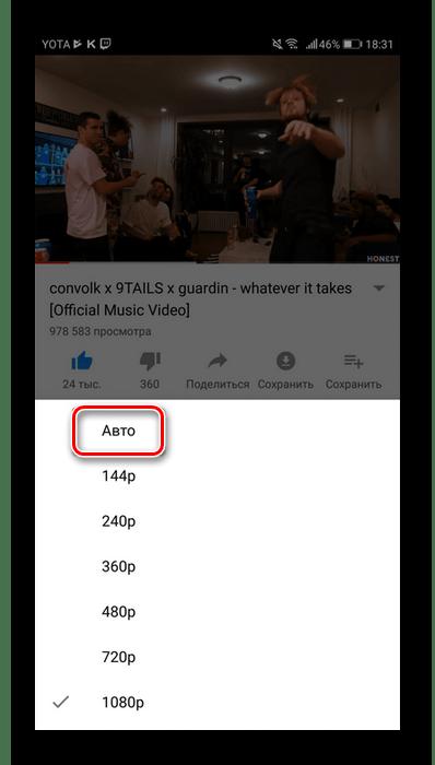 Автонастройка качества видео в мобильном приложении YouTube