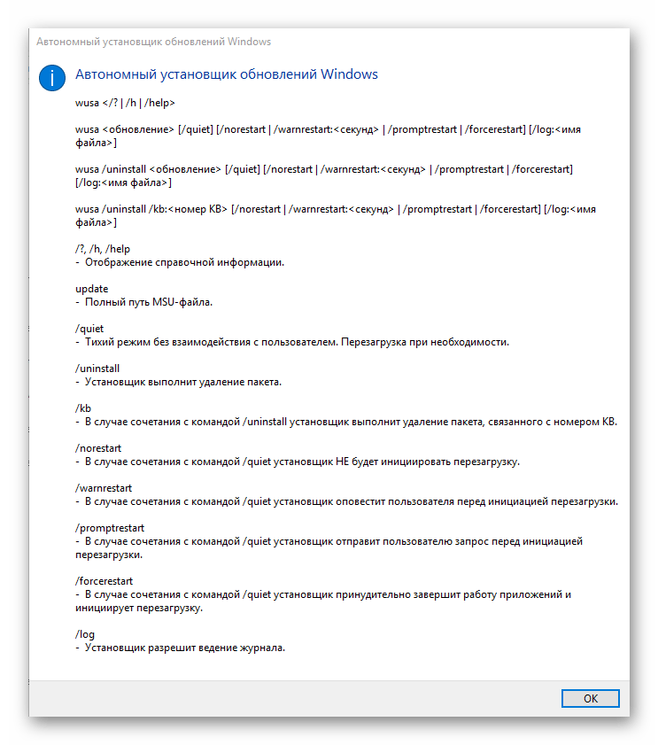 Автономный установщик обновлений операционной системы Windows 10