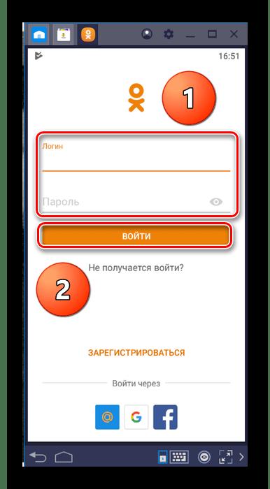 Авторизация в Одноклассниках через БлюСтакс