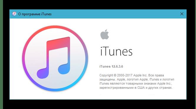 Cкачать iTunes 12.6.3.6 с возможностью доступа в Apple App Store и функцией установки программ в iPhone