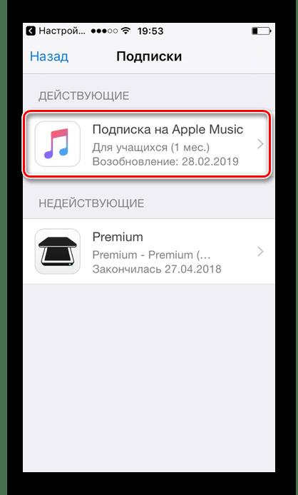 Действующие подписки на данной Apple ID на iPhone