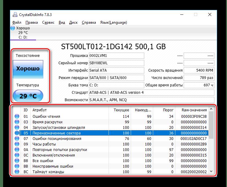 Диагностика жесткого диска в Windows 10