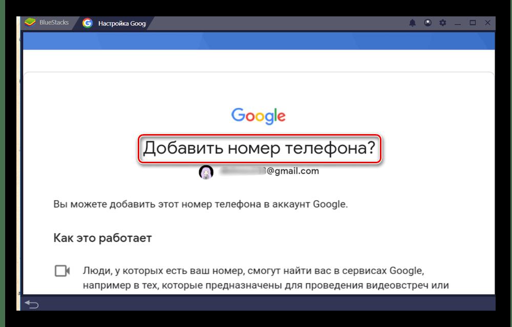 Добавить номер телефона в Гугл