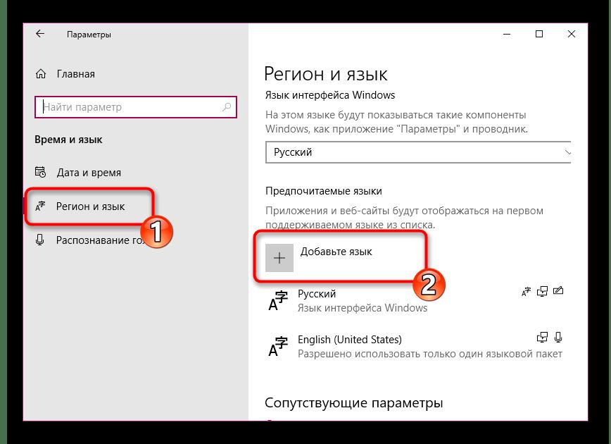 Добавить новый поддерживаемый язык в Windows 10