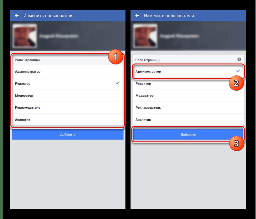 Добавление администратора на Страницу в приложении Facebook
